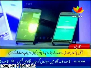 Intel and G right introduce new Smart Phones-PUNJAB 12 35