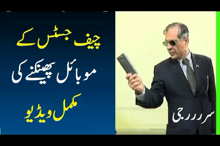 Chief Justice Saqib Nisar throwing mobile phone of Session judge Larkana – HD 2018