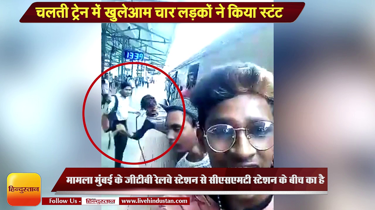 Mumbai News I Four teens Performs Dangerous Stunts and snatching mobile phones  On Mumbai Local Train